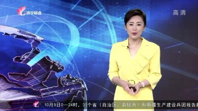 财金济宁-20201010