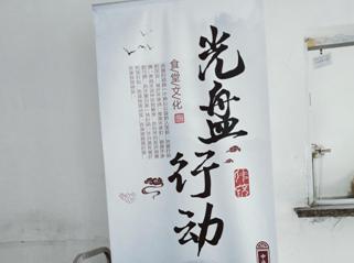 厉行勤俭节约 反对餐饮浪费 汶上县人社局在行动