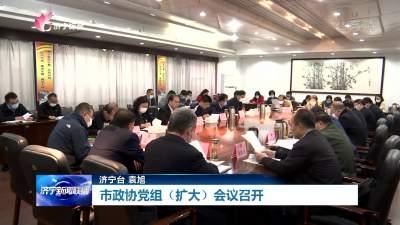 济宁市政协党组(扩大)会议召开 学习十九届五中全会精神