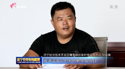 """济宁经济开发区:""""七项制度"""" 抓牢抓实村级班子建设"""