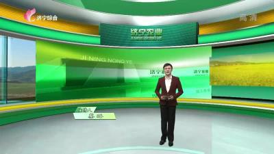 济宁农业-20201027