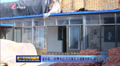 """金乡县:""""民情书记""""下沉基层 打通服务群众""""最后一公里"""""""