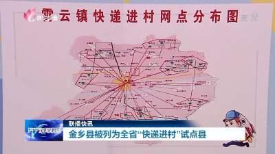 """31599com金乡被列为全省""""快递进村""""试点县"""