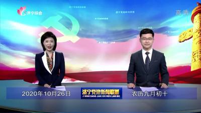 濟寧黨建新聞聯播-20201026