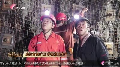 《安舒在現場》——建設智慧礦山 護航安全生產