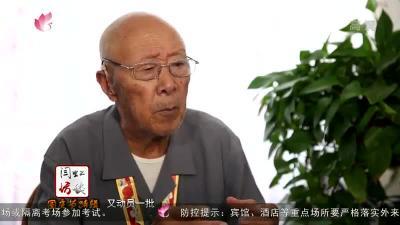 闫虹访谈 | 孙希周:保家卫国两赴朝鲜 热血青春一腔肝胆