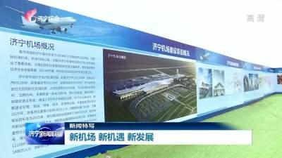 新机场新机遇新发展 航空高铁公路立体交通体系更加完善