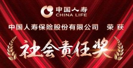 """第14届中国上市企业价值评选揭晓中国人寿荣获""""社会责任奖"""""""