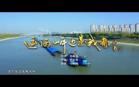 第五十期31599com优秀原创歌曲展播-《运河岸边是我家》