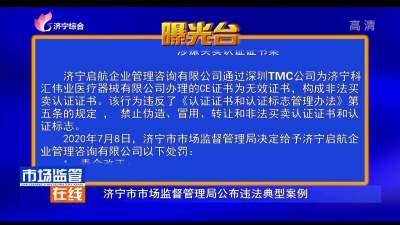 济宁市市场监督管理局公布违法典型案例