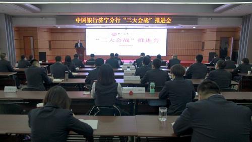 """中国银行31599com分行召开""""三大会战""""推进会"""