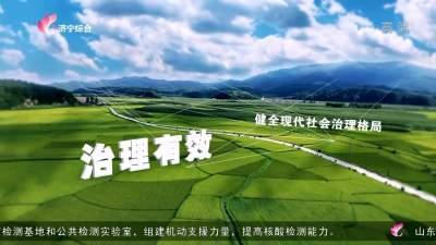 鄉村振興在行動-20201004