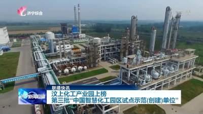 """汶上化工产业园获评第三批""""中国智慧化工园区试点示范(创建)单位"""""""