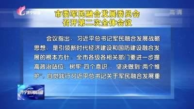 济宁市委军民融合发展委员会会议 部署军民融合发展工作