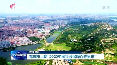 """邹城上榜""""2020中国社会保障百佳县市"""""""