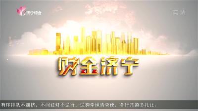 財金濟寧-20201020