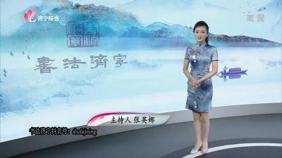 書法濟寧-20201006