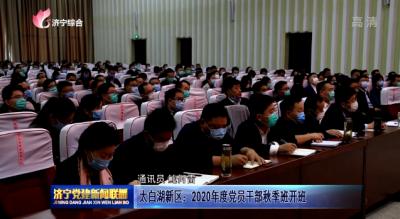 太白湖新区:2020年度党员干部秋季班开班