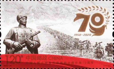 《中国人民志愿军抗美援朝出国作战70周年》纪念邮票25日发行