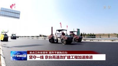 向祖国献礼!坚守一线 京台高速改扩建工程加速推进