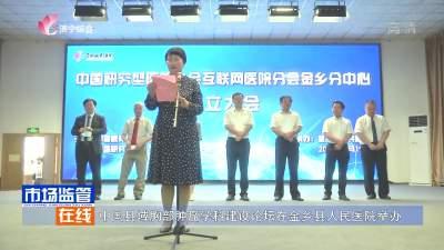 中国县域胸部肿瘤学科建设论坛在金乡县人民医院举办