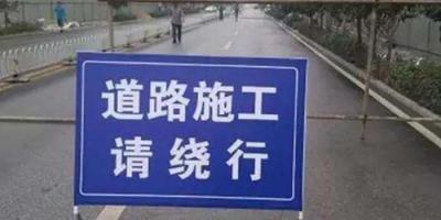注意绕行!兖州西铺路至赵郗道路今起封闭施工
