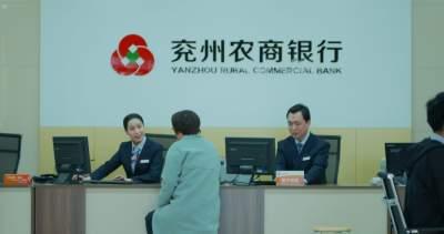 兖州农商银行:加大信贷投放力度 助力镇域经济发展