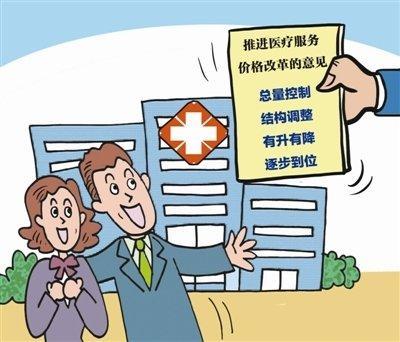 山东建立医疗服务价格动态调整机制 每年调整一次