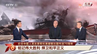 纪念中国人民志愿军抗美援朝出国作战70周年大会