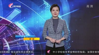 財金濟寧-20201027