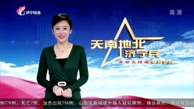 《天南地北濟寧兵》——20201019