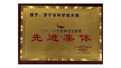 济宁市荣获8项省技术市场金桥奖