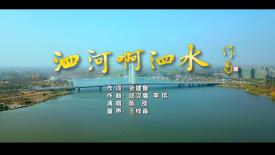 第五十三期济宁优秀原创歌曲展播《泗河啊泗水》