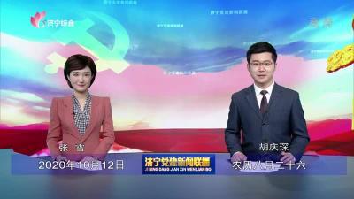 31599com党建资讯联播-20201012
