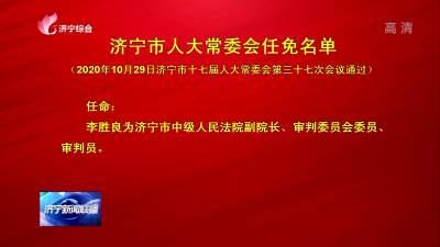 李胜良代理市中级人民法院院长职务