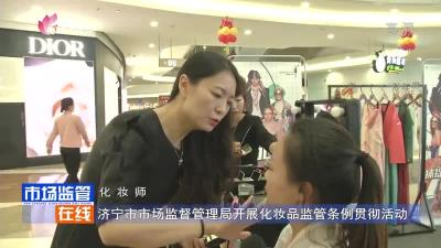 济宁市市场监督管理局开展化妆品监管条例贯彻活动