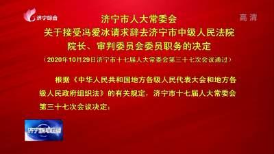 济宁市人大常委会关于接受冯爱冰请求辞去济宁市中级人民法院院长、审判委员会委员职务的决定