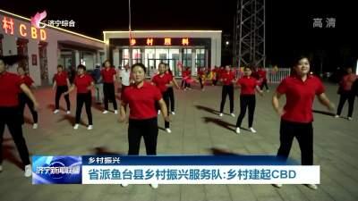 省派鱼台县乡村振兴服务队精准发力 因地制宜促发展