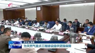 济宁召开专题会议 研究天然气重点工程建设