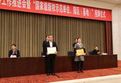 济宁举办版权保护与服务工作推进会 为国家级版权示范单位园区授牌