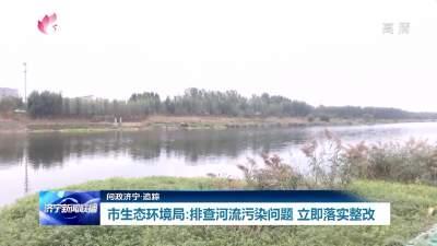 问政济宁·追踪丨市生态环境局:排查河流污染问题 立即落实整改