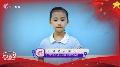 济宁广播电视台艺术培训中心口才初级二班《我的祖国》