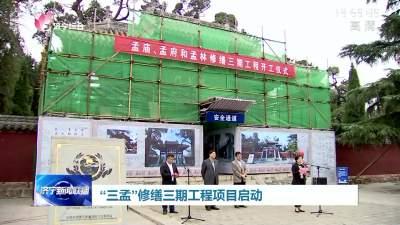 """""""三孟""""修缮三期工程项目启动 计划工期260天"""