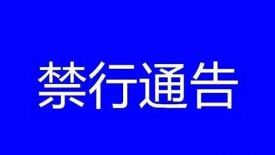 10月15日24时,曲阜曲尼路(铁西路至杨辛庄公铁立交段)禁行