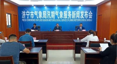 """济宁市""""2020年汛期气象服务""""新闻发布会召开"""