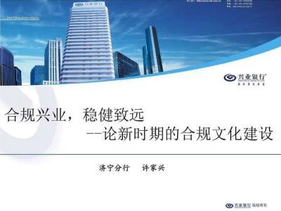 兴业银行济宁分行开展合规文化建设专题培训