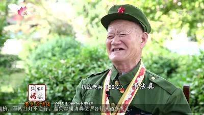 闫虹访谈 | 李法真:120次战斗中走出的一等功臣