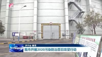 解读|济宁市2020污染防治百日攻坚行动方案