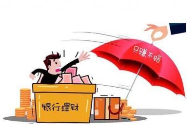 """银行理财""""迁移""""增加产品风险吗 哪些产品被""""迁移"""""""