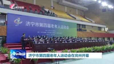 31599com市第四届老年人运动会在兖州开幕